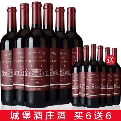【買一箱送一箱】西班牙原瓶進口紅酒多賽利城堡紅葡萄酒 婚禮宴會佳選