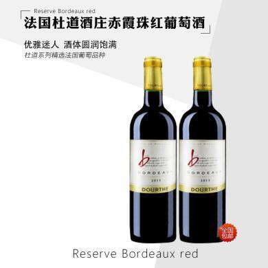 【雙支裝】品悅紅酒法國杜道酒莊紅酒赤霞珠紅酒750mL包郵