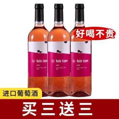 【買三送三】智利原瓶進口 月亮谷 桃紅 葡萄酒 750mL 包郵