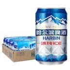 哈爾濱(Harbin) 冰純啤酒 330ml*24聽 清麗爽口 一起 哈啤
