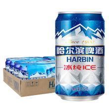 哈尔滨(Harbin) 冰纯啤酒 330ml*24听 清丽爽口 一起 哈啤