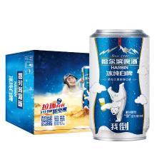 哈尔滨(Harbin)冰纯白啤酒 330ml*24听 整箱装 入口甘醇 一起 哈啤