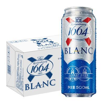 克伦堡凯旋1664啤酒 白啤酒500ml*12听 整箱装 精酿啤酒