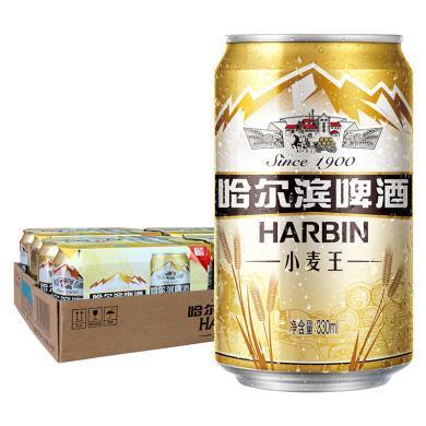 哈尔滨(Harbin) 小麦王啤酒330ml*24听 整箱装 麦香浓郁 一起 哈啤