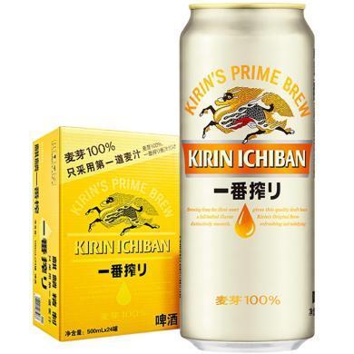 麒麟(Kirin)一番榨啤酒500ml*24聽 整箱裝