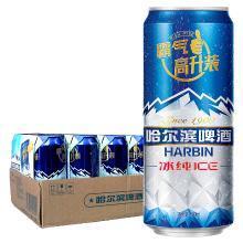哈爾濱(Harbin) 冰純啤酒 500ml*18聽 清麗爽口 一起 哈啤