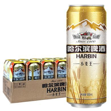 哈尔滨(Harbin) 小麦王啤酒500ml*36听 整箱装 麦香浓郁 一起 哈啤