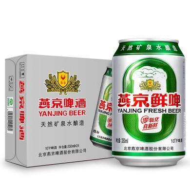 燕京啤酒 10度 鮮啤330ml*24聽整箱裝 零氧化 更新鮮