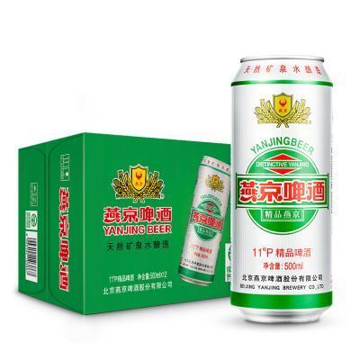 燕京啤酒 11度 精品啤酒500ml*12聽整箱裝 清香啤酒花口感清爽