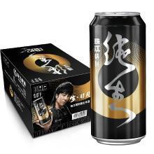 珠江啤酒 9度 珠江纯生黑金摇滚罐啤酒 500ml*18听 整箱装