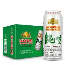 燕京啤酒 10度 纯生啤酒500ml*12听整箱装 经典口味浓郁麦香