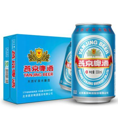 燕京啤酒 11度 藍聽啤酒330ml*24聽整箱裝 特制精品啤酒