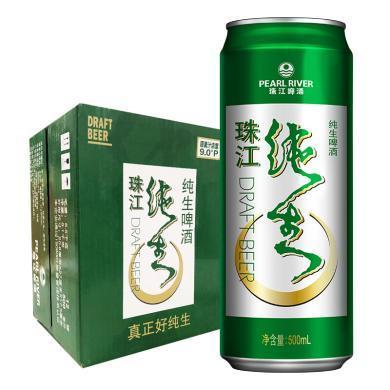 珠江啤酒 9度 珠江纯生啤酒 500ml*12听 整箱装