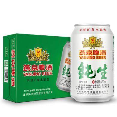 燕京啤酒 11度 纯生啤酒330ml*24听整箱装 经典口味浓郁麦香