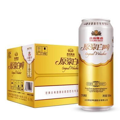 燕京啤酒 12度 原漿白啤500ml*12聽整箱裝 上乘酵母濃郁丁香花香氣