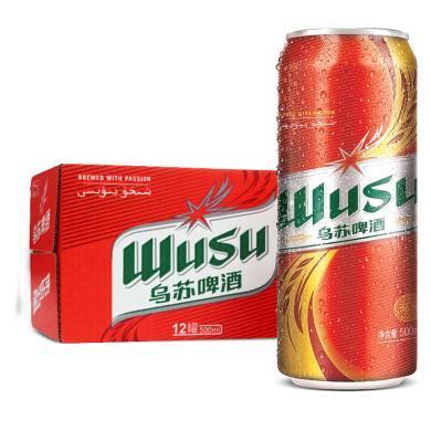 乌苏啤酒 WUSU 红乌苏易拉罐 新疆红色500mL*12罐 整箱装