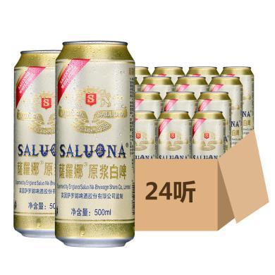 萨罗娜(saluona)小麦白啤酒 500ml*24听 整箱装