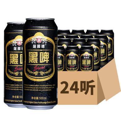 萨罗娜(saluona)小麦黑啤酒 500ml*24听 整箱装