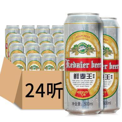 萨罗娜啤酒 克代尔鲜麦王啤酒 500ml*24听 整箱装