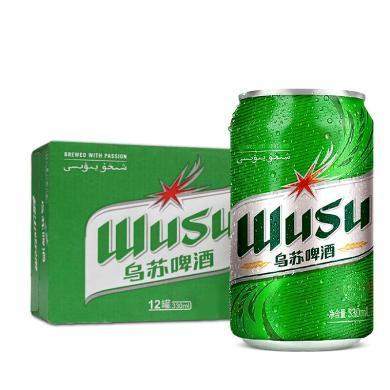 烏蘇啤酒 WUSU 綠烏蘇綠色罐330ml*12聽 整箱裝