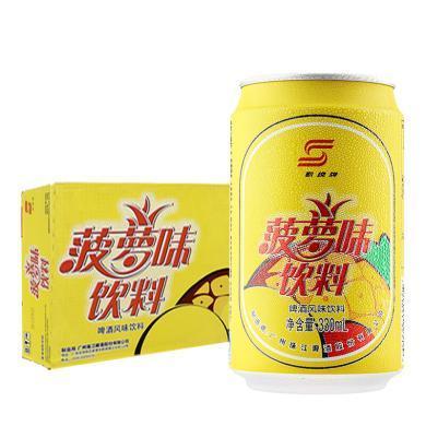 珠江啤酒 凱旋牌 菠蘿啤 菠蘿味飲料 330ml*24聽 整箱裝