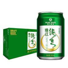 珠江啤酒 9度 珠江純生啤酒330ml*24聽 整箱裝
