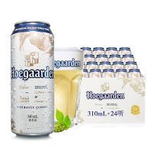 Hoegaarden/福佳精釀小麥白啤酒  比利時風味果味 310ml*24聽 整箱裝 輕巧便攜裝