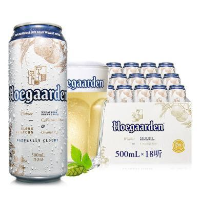 福佳Hoegaarden精酿小麦白啤酒  比利时风味果味 500ml*18听 整箱装 轻巧便携装