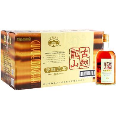 古越龙山 绍兴黄酒 糯米酒花雕酒 清醇三年(3年) 10度半甜型 500ml*12瓶 整箱装