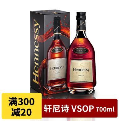 軒尼詩 VSOP 標準裝洋酒700mL法國原瓶進口洋酒 包郵