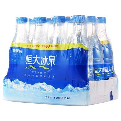 恒大冰泉小瓶裝天然純凈水飲用水弱堿性礦泉水500ml*12/件