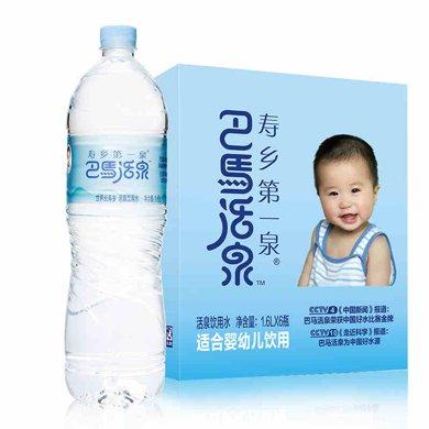 巴馬活泉 天然弱堿性嬰兒礦泉水 活泉嬰兒飲用水 1.6L*6瓶 整箱飲用水年貨送禮