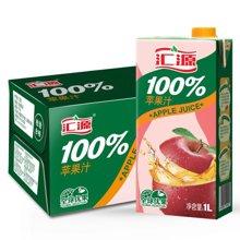 汇源果汁 100%苹果汁 1L*12盒 无添加果蔬果汁饮料