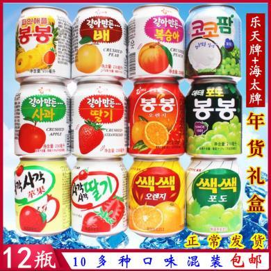 韩国进口饮料年货礼盒原装乐天芒果汁海太葡萄汁混合味238ml*12瓶