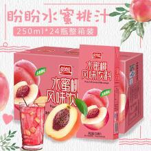 盼盼水蜜桃果汁饮料250ml*24盒整箱装水蜜桃风味夏季果味饮品