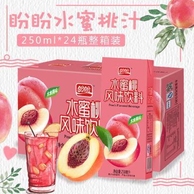 盼盼水蜜桃果汁飲料250ml*24盒整箱裝水蜜桃風味夏季果味飲品