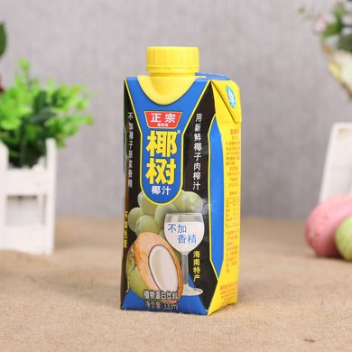 JJ椰树牌椰子汁植物蛋白饮料(330ml)