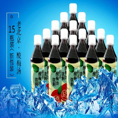 老北京信遠齋桂花酸梅湯飲料500ml*15瓶烏梅汁整箱