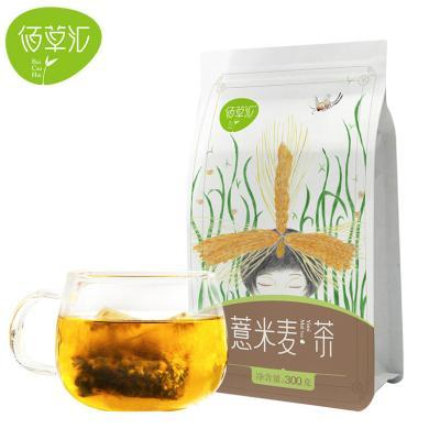 佰草匯 薏米麥茶 新品袋裝薏米麥茶300g 大麥黑豆薏苡仁蕎麥糙米組合茶