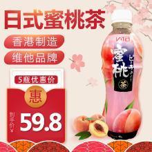 包邮5瓶香港进口维他柠檬茶vita柠檬茶日式蜜桃茶日式桃茶500ml
