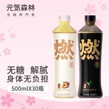 元気森林元氣森林燃茶黑白組合無糖0脂茶飲料夏季飲品2箱共30瓶
