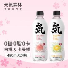 元気森林無糖0脂蘇打氣泡水白桃卡曼橘飲料元氣森林組合共24瓶