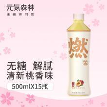 元気森林元气燃茶无糖0脂桃香乌龙茶网红饮料夏季饮品500ml*15瓶