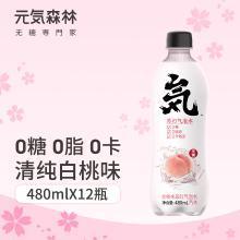 元気森林无糖0脂白桃味苏打气泡水网红饮料元気水饮品480ml*12瓶