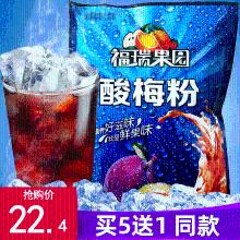 优尚酸梅汤原味1000g速溶冲饮酸梅粉乌梅果汁解暑饮料
