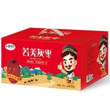三晋御品 若羌灰枣2.5kg红枣新货新疆灰枣特产5斤礼盒装一级枣子