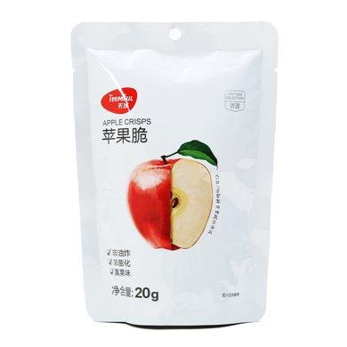 天優蘋果脆(20g)