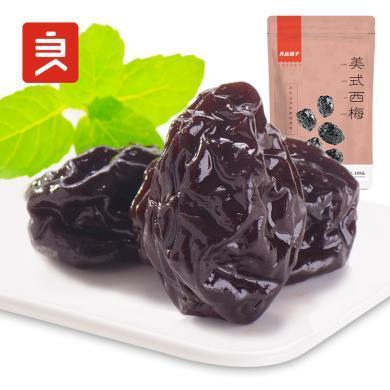 【滿199減120】良品鋪子美式西梅 果脯蜜餞休閑零食酸甜梅干