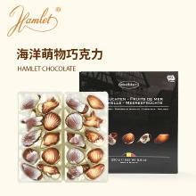 比利时进口 Hamlet海洋萌物 巧克力250g 生日情人节 儿童礼物 贝壳巧克力 休闲食品 方便食品