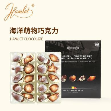比利時進口 Hamlet海洋萌物 巧克力250g 生日情人節 兒童禮物 貝殼巧克力 休閑食品 方便食品